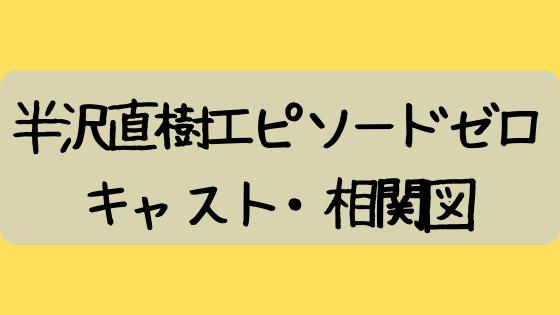 直樹 エピソード キャスト 半沢 ゼロ
