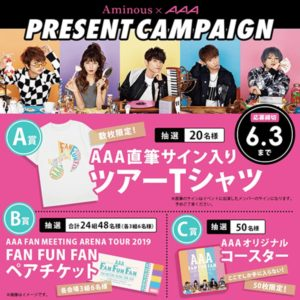aaaファンミ2019グッズ