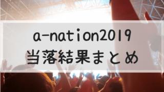 a-nation2019