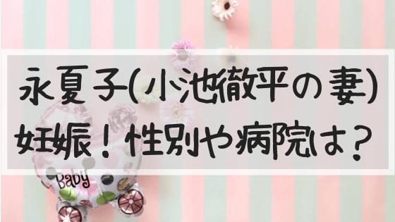 永夏子 小池徹平の妻 妊娠