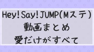Hey!Say!JUMP Mステ 愛だけがすべて 見逃し