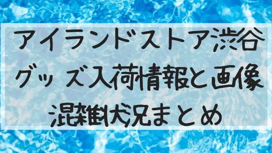 アイランドストア渋谷 グッズ