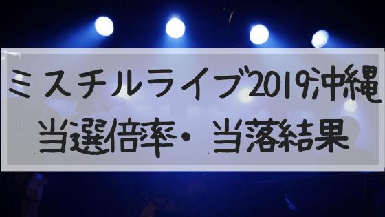 ミスチルライブ2019沖縄