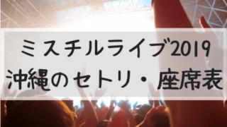 ミスチルライブ2019沖縄 セトリ 座席表