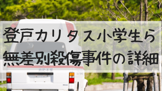 登戸カリタス小学生殺傷
