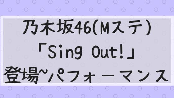 乃木坂46 singout Mステ 見逃し 動画