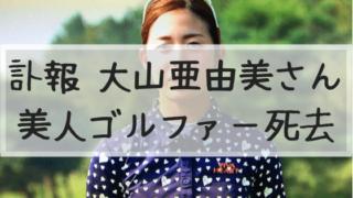 大山亜由美
