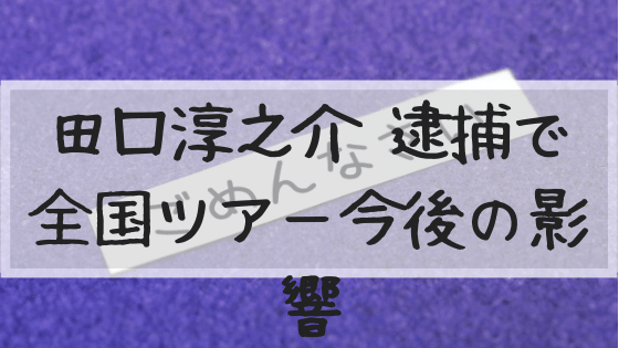 田口淳之介逮捕の影響