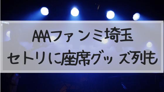 AAA ファンミ 2019 埼玉 さいたまスーパーアリーナ セトリ アリーナ座席 グッズ列