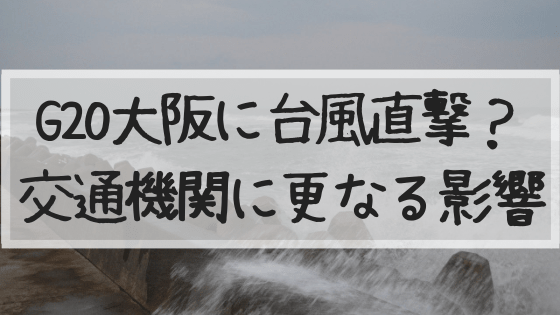 g20,大阪,2019,台風,3号,いつ,上陸,飛行機,新幹線,交通機関,影響