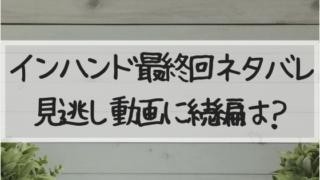 インハンド,最終回,ネタバレ,感想,濱田岳,高家,続編,見逃し,動画,視聴