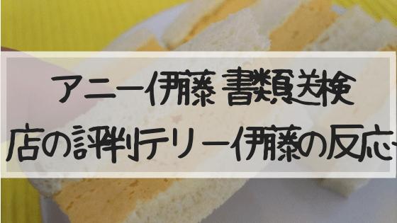 アニー伊藤 丸武 評判 場所 テリー伊藤