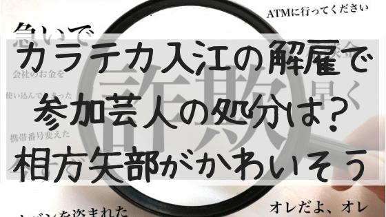 カラテカ入江 詐欺グループ 仲介 芸人 宮迫 田村淳 ガリットチュウ福島 HG 処分 解雇