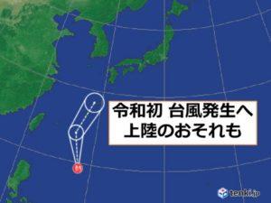 台風3号2019沖縄いつ上陸