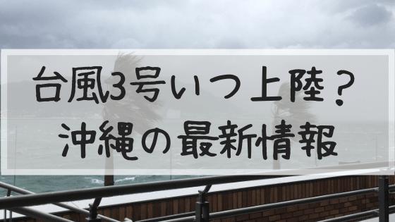 台風3号,いつ,上陸,沖縄