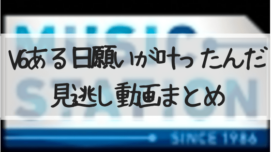 V6 Mステ 見逃し 動画 無料 視聴