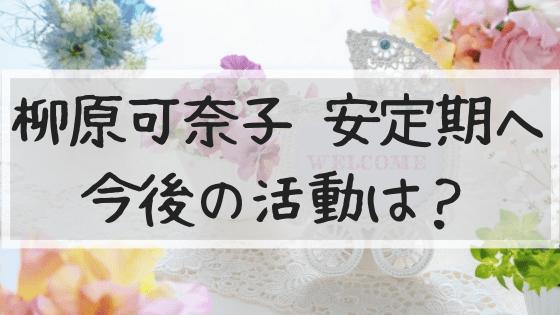 柳原可奈子 出産病院 子供性別