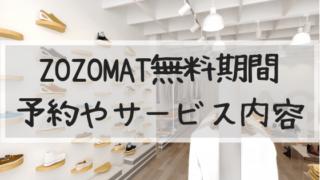 ZOZOMAT,zozomatとは,,無料,期間,いつ,予約方法,サービス