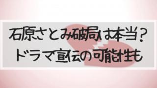 石原さとみ,破局,前田裕二,原因,ドラマ,Heaven