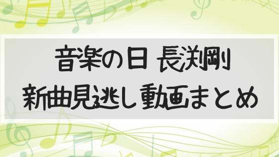 長渕剛,新曲,orange,見逃し,動画,視聴