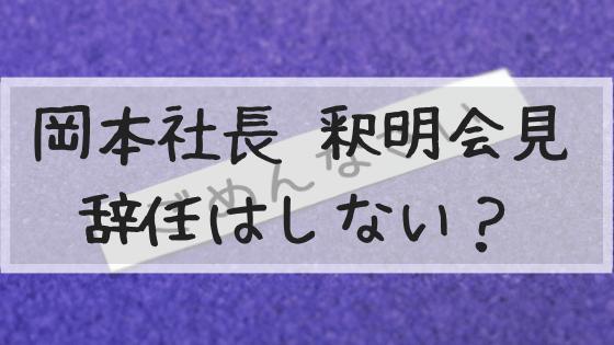 岡本社長,会見,詳細,進退,減俸,辞任,処分,撤回,理由