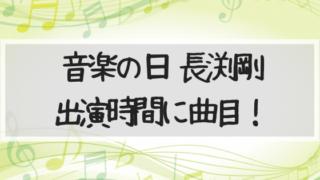 音楽の日,2019,長渕剛,出演時間,タイムテーブル,セトリ,曲,歌