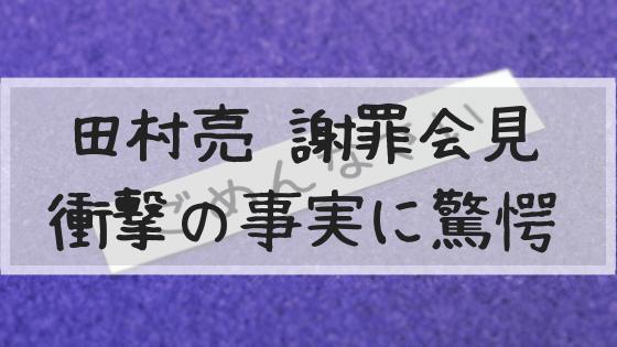 田村亮,謝罪,会見,いつ,15時,契約解消,引退,田村淳,宮迫