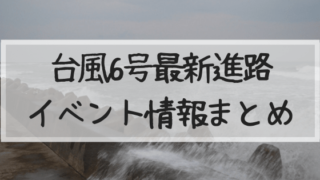 台風6号,進路,最新,予想,イベント,中止,延期,交通機関,影響,2019