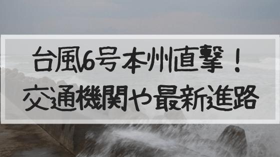 台風6号,台風,進路,東京,関東,進路,現在地,,飛行機,新幹線,鉄道,影響,2019