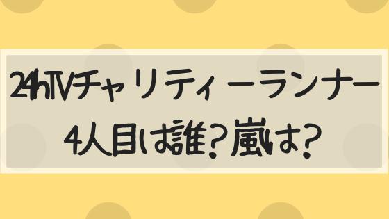 24時間ランナー,24時間テレビ,駅伝,ランナー,4人目,誰
