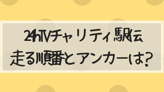 24時間テレビ,駅伝,順番,アンカー,誰,タスキ,時間,いつ