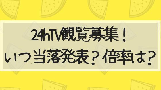 24時間テレビ,観覧,応募,当落,倍率