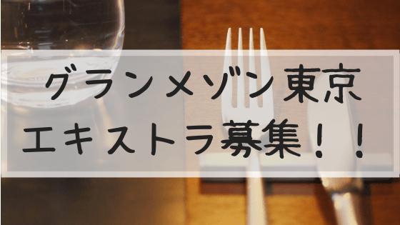 グランメゾン東京,エキストラ,ロケ地,木村拓哉