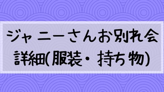 ジャニー喜多川,お別れの会,いつ,何時,場所,時間,服装,香典
