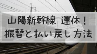 山陽新幹線,運休,台風10号,影響,振替,払い戻し,返金,2019
