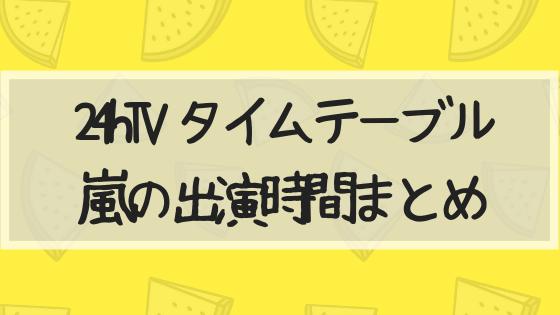 24時間テレビ,タイムテーブル,タイムスケジュール,嵐,出演,いつ,2019