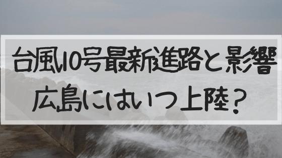 台風10号,広島,いつ,上陸,進路,現在地,山陽新幹線,飛行機,運行状況,振替,払い戻し,2019