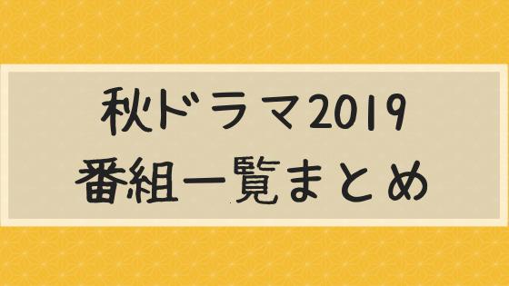 秋ドラマ,2019,番組表