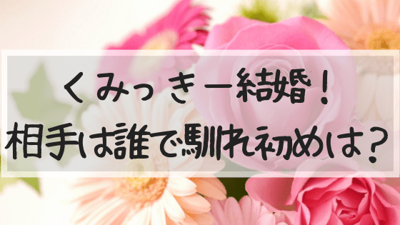 くみっきー,舟山久美子,結婚,誰