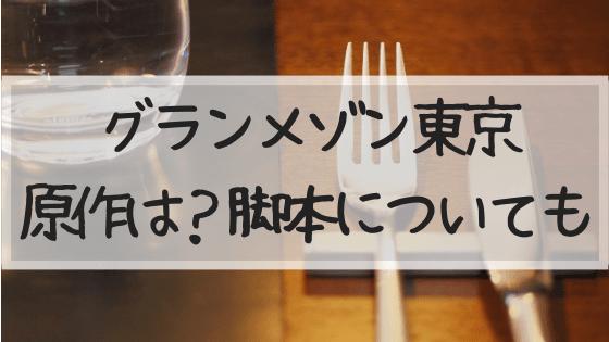 グランメゾン東京,原作,脚本家,脚本,パクリ
