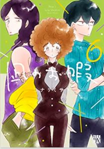 凪のお暇,漫画,u-next