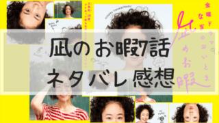 凪のお暇,7話,ネタバレ