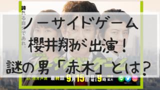 ノーサイドゲーム,櫻井翔,赤木,謎の男,髪型