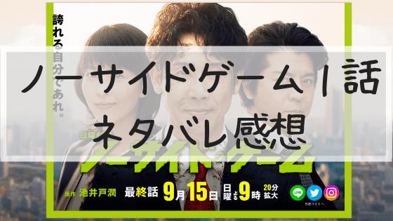 ノーサイドゲーム,1話
