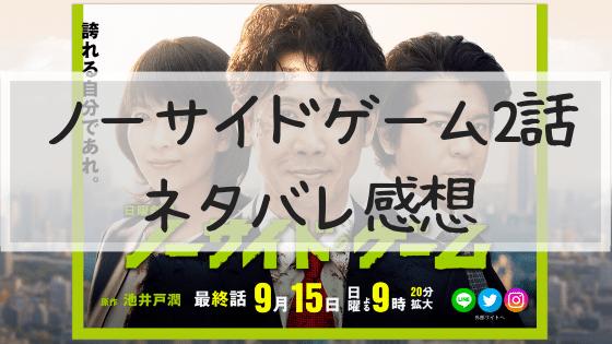 ノーサイドゲーム,2話