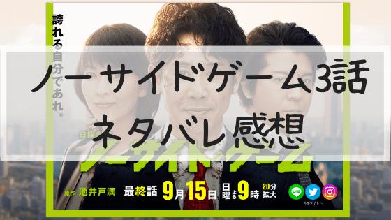 ノーサイドゲーム,3話