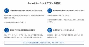 paravi,パラビ,ノーサイドゲーム
