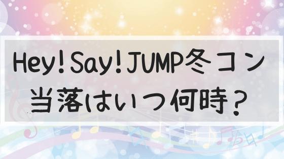 JUMP,当落,いつ,何時,結果,冬コン