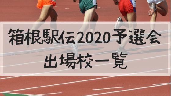 箱根駅伝,予選会,2020,出場校