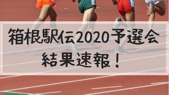 箱根駅伝,予選会,2020,結果,速報